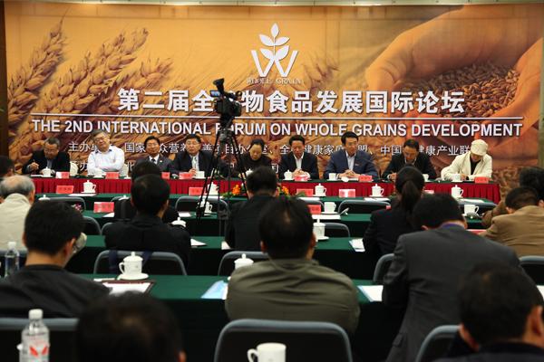 """第二届全谷物发展国际论坛在京举行 全面开启万亿""""产业蛋糕""""盛宴"""