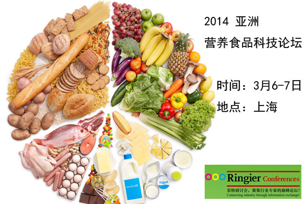 亚洲营养食品科技论坛2014