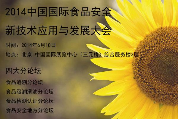 2014中国国际食品安全新技术应用与发展大会6月18日在京举行
