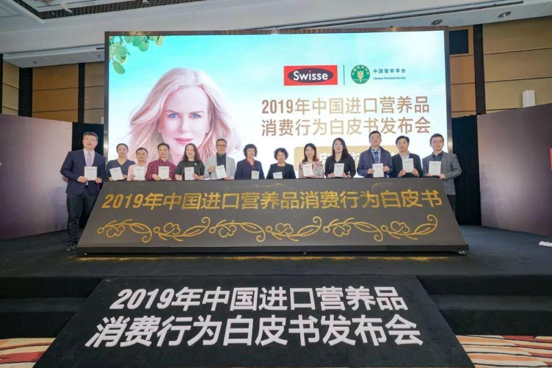 中国营养学会在京重磅发布《2019年中国进口营养品消费行为白皮书》