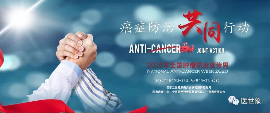 最新!2020年全国癌症防治共同行动