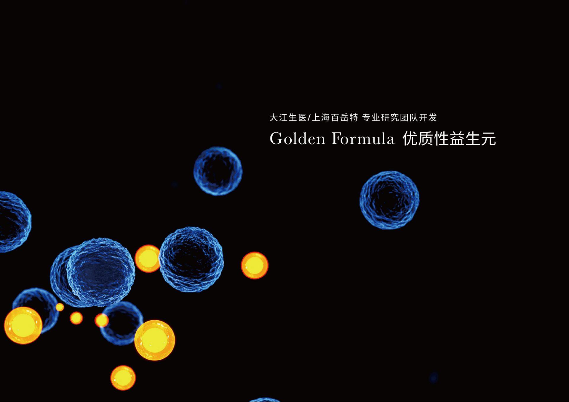 TCI 严选黄金配方、让肠内养好菌 - Golden Formula 优质益生元的另一种选择