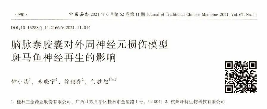 桂林三金×环特生物联合发表核心期刊论文丨以斑马鱼技术,助力中药二次开发成果创新