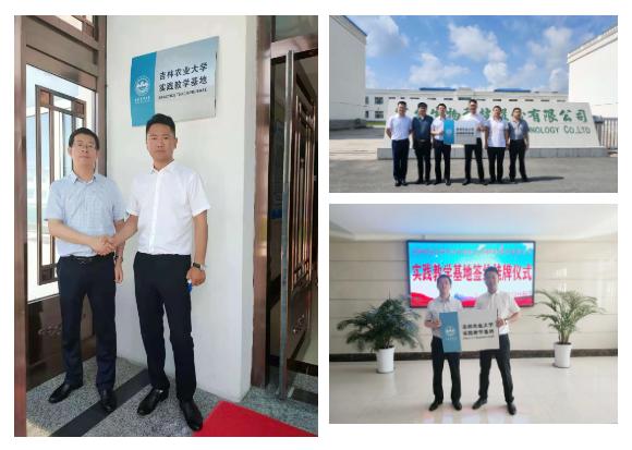吉林省宏久生物科技股份有限公司与吉林农业大学实践教学基地签约挂牌仪式